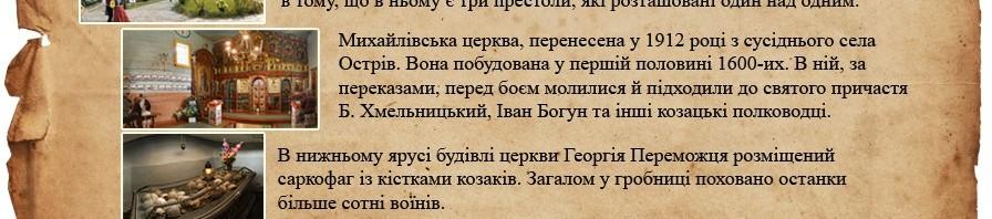 Козацькі могили: віртуальний тур
