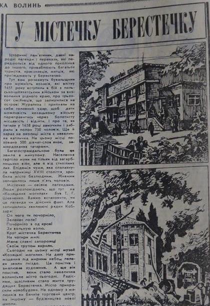Gazeta_Radjanska_Volyn_23_08_1983